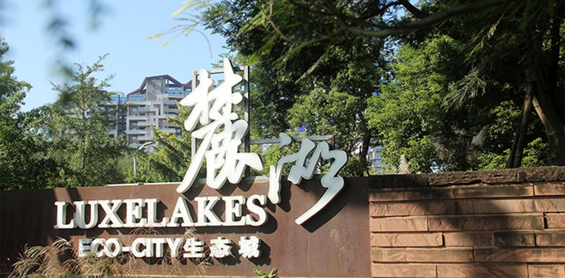 【麓湖生态城】地暖系统+中央空调+新风系统