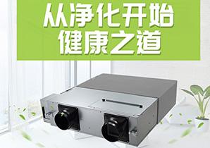 LD5C系列PM2.5全热交换器