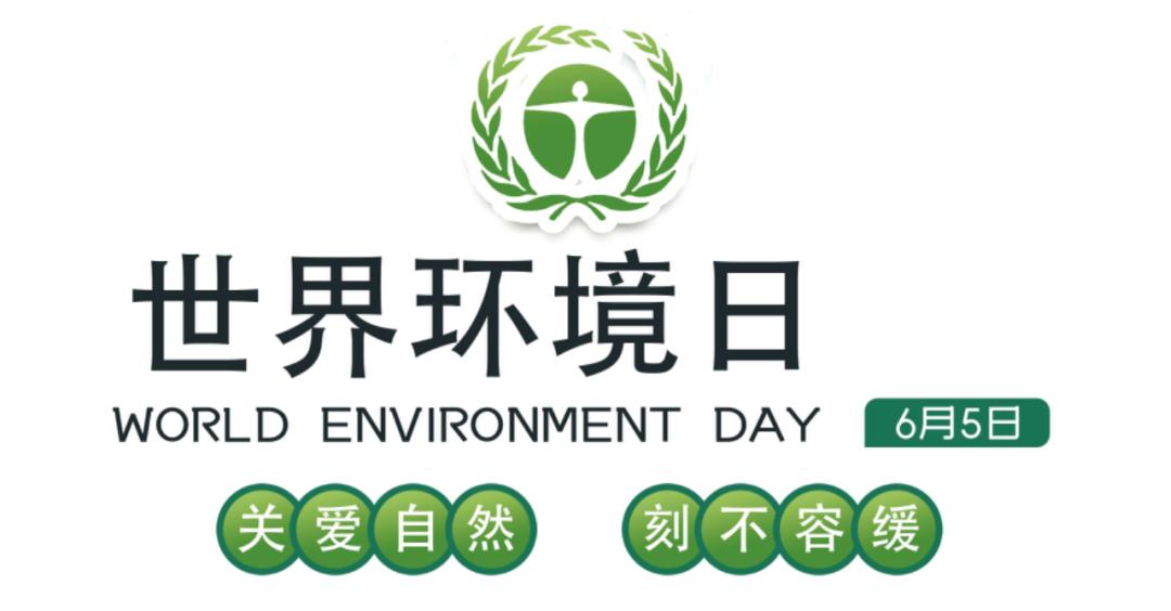 世界环境日,空调细菌不容忽视!