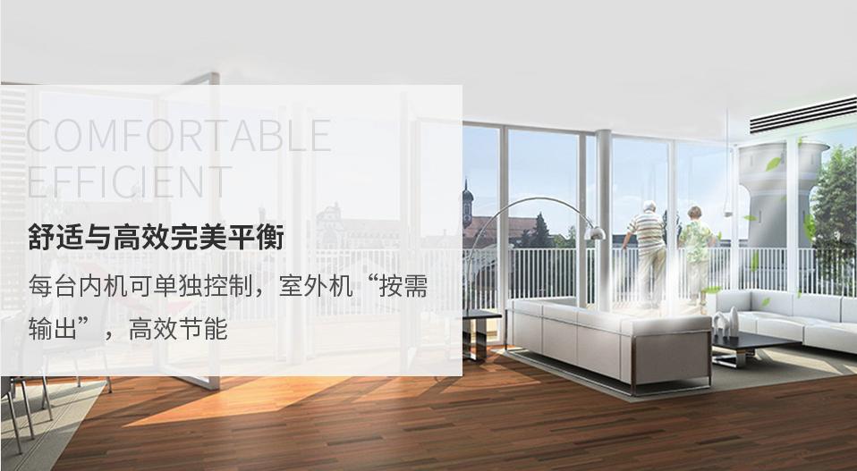 小户型公寓适合安装中央空调吗?