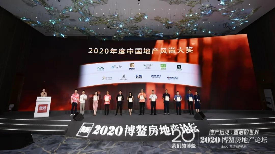 """博世荣登中国地产风尚大奖""""2020中国年度影响力房地产供应商TOP10"""""""
